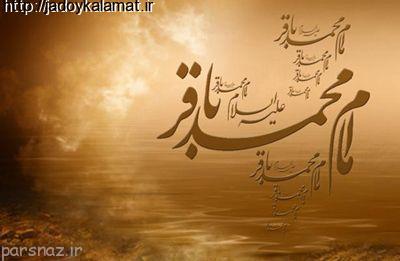 پیامک و اس ام اس تسلیت شهادت امام محمد باقر (ع)