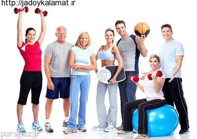به فواید ورزش ایمان داشته باشید - مجله سلامت