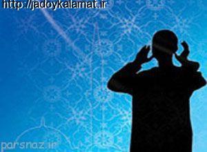 این مکان ها نماز نخوانید بهتر است
