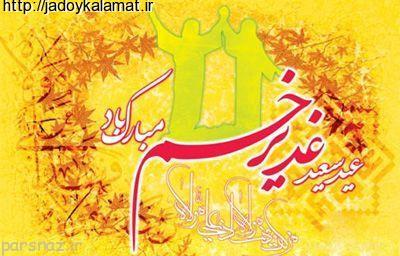 اس ام اس و پیامک جدید تبریک به مناسبت عید غدیر خم