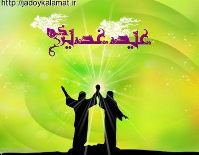 اعمال مذهبی مخصوص عید غدیر خم