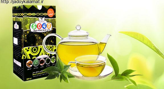 خرید دمنوش لاغری چای سبز5040