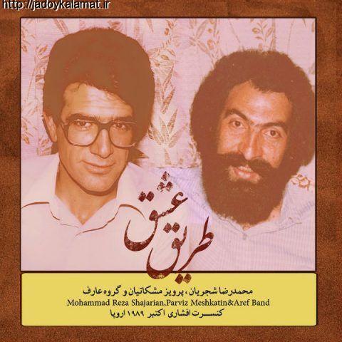 آلبوم جدید استاد محمدرضا شجریان به نام طریق عشق