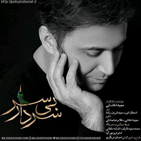 آهنگ جدید مجید اخشابی بنام سردار بی سر + متن اهنگ