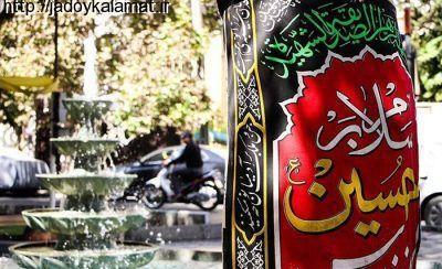 تصاویر پیشواز ماه محرم در ایران