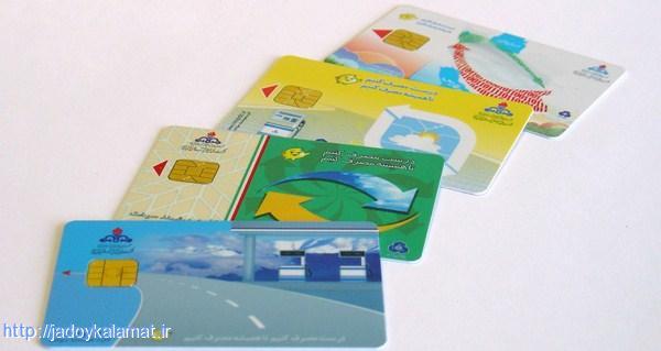 ابلاغیه حذف کارت سوخت صادر شد!