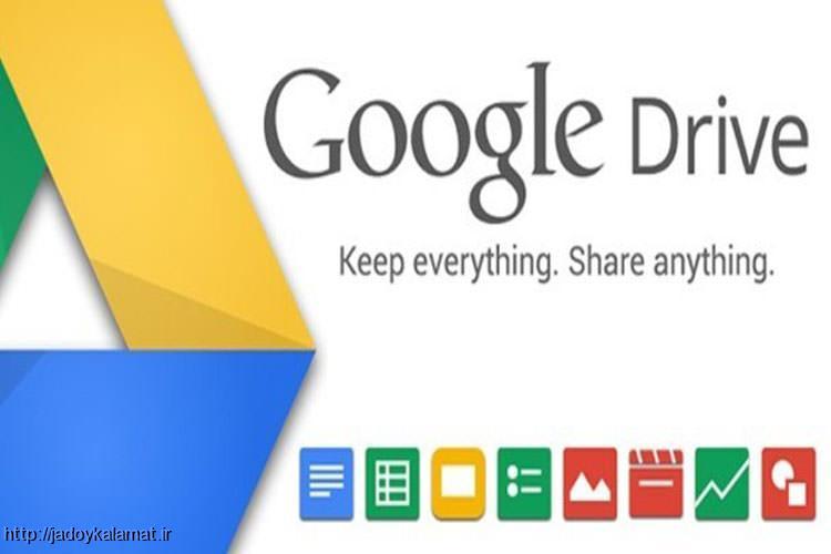 ۷ نکته مهم در مورد گوگل درایو