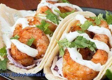 روش درست کردن تاکو میگو غذای مکزیکی