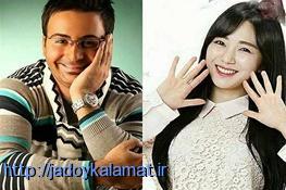 ازدواج بازیگر ایرانی با بازیگر سرشناس کرهای تایید شد!