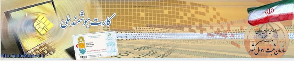 سایت ثبت نام کارت ملی جدید