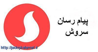 پیام رسان سروش رقیب جدی تلگرام در ایران می شود؟