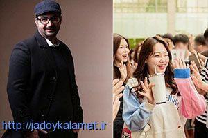 کوان مینا Kwon Mina همسر کره ای حامد تهرانی