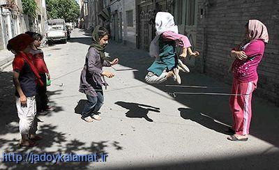 بهترین بازی های محلی قدیمی ایرانی