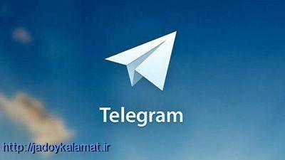 آخرین آپدیت تلگرام همراه با دو قابلیت جدید