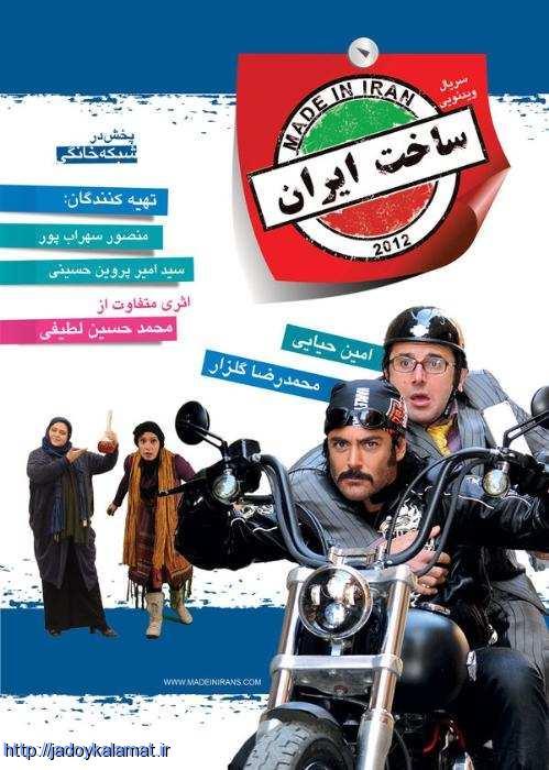 ساخت ایران Full HD 1080p - دانلود کامل