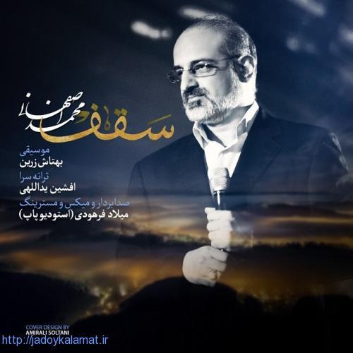 آهنگ زیبای سقف از دکتر محمد اصفهانی - متن اهنگ سقف