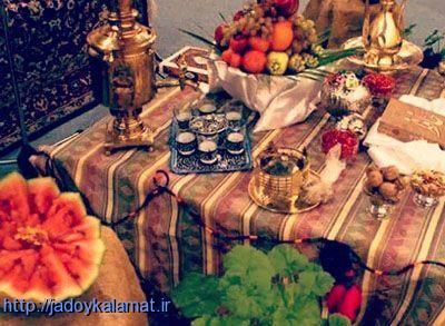رسوم شب یلدا در میان مردم استان کرمانشاه