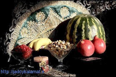 رسم های شب یلدا مردم آذربایجان شرقی