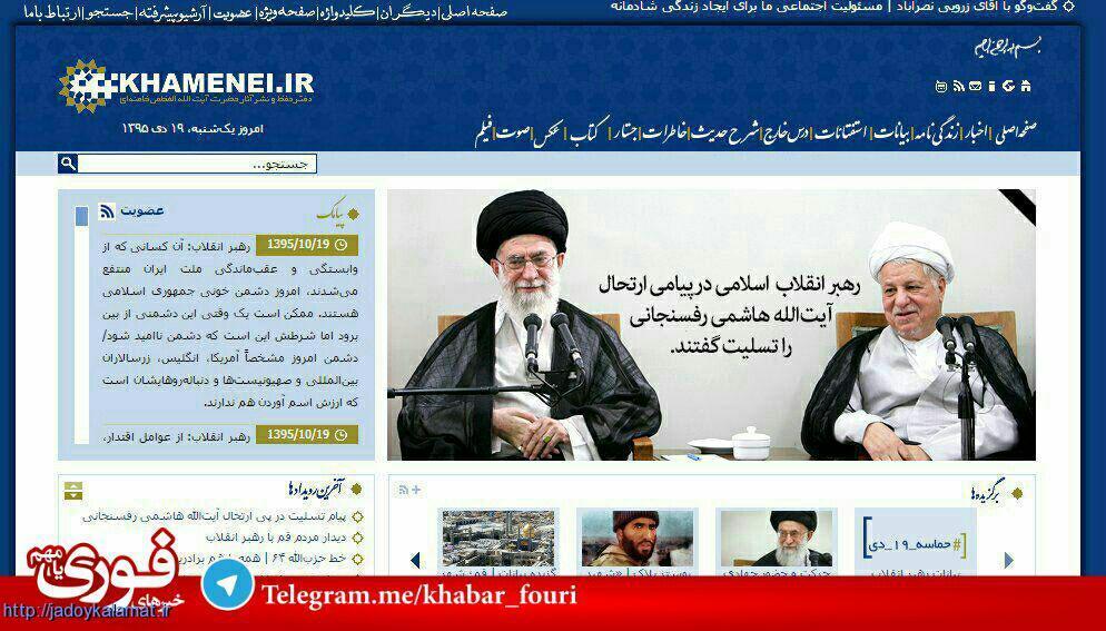 متن پیام تسلیت رهبری در پی ارتحال آیتالله هاشمی رفسنجانی