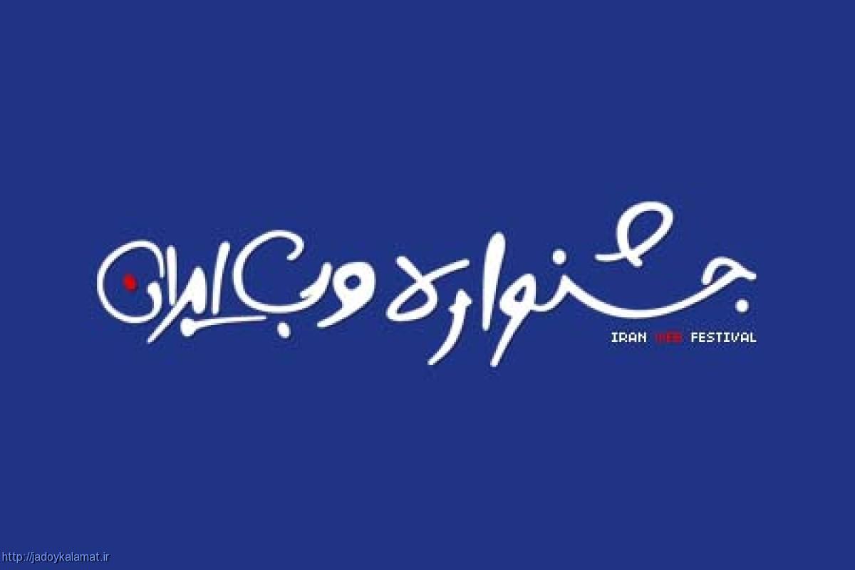 ثبت و رای دهی سایت در جشنواره وب و موبایل ایران