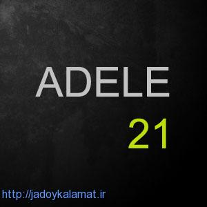 download Adele – Set Fire To The Rain