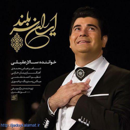 آهنگ زیبای ایران سربلند از استاد سالار عقیلی