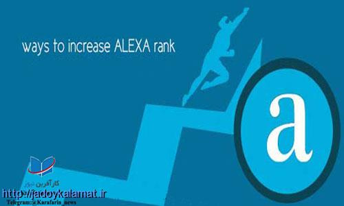 ALEXA سایت را به رتبه زیر  10000برسانیم؟