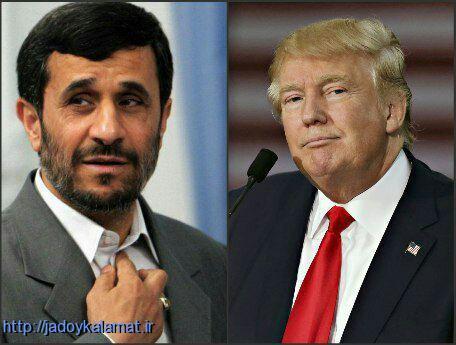 متن نامه دکتر احمدی نژاد به ترامپ - فارسی و انگلیسی