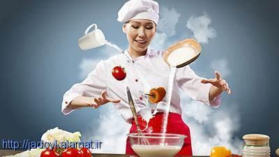 معرفی 17 ترفند کاربردی آشپزی - جادوی کلمات