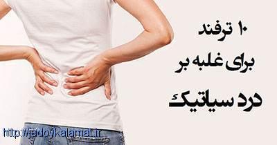 سیاتیک| 10 روش تسکین درد سیاتیک