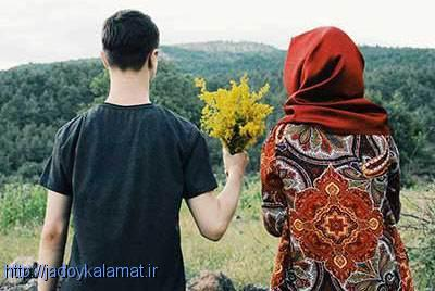 حل اختلافات زناشویی با سفر