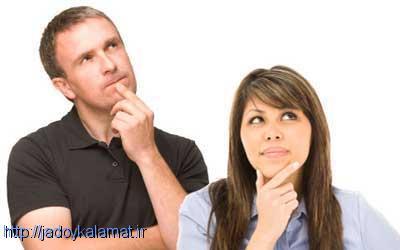 واقعیت هایی که دید شما را نسبت به همسرتان تغییر می دهد