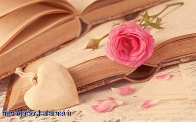 رمان عاشقانه بن بست بهشت - جادوی کلمات