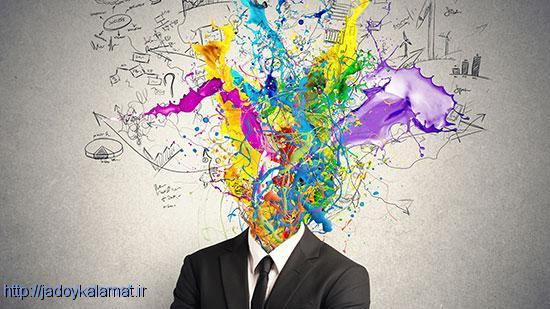 راهکارهایی برای فعال شدن قدرت ابتکار و خلاقیت