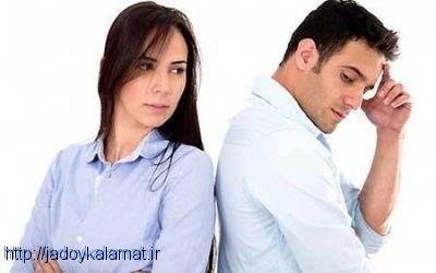 اخلاق هایی که همسرتان آن را دوست ندارد