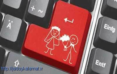 ازدواج از نوع اینترنتی - جادوی کلمات