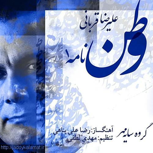 وطن نامه 1 اثری زیبا از استاد علیرضا قربانی