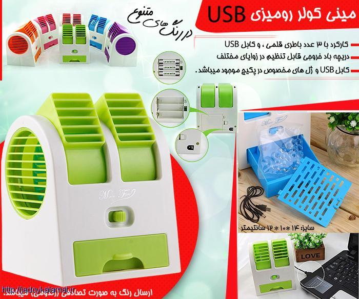 فروش ميني كولر روميزي USB با دو دریچه