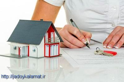 روش خانه دار شدن با وام بانکی