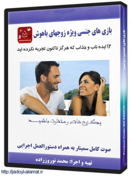 راهنمای بازی های زناشویی - آموزش زوجین