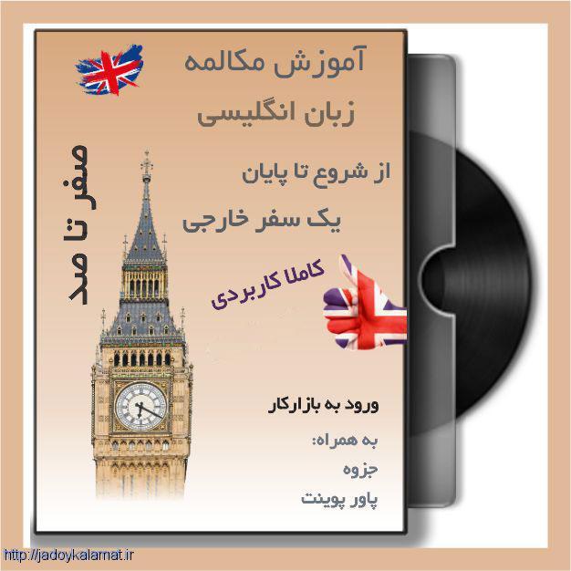 دانلود پکیج صفر تا صد مکالمه انگلیسی مخصوص سفرهای خارجی