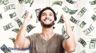 نکاتی مهم رسیدن به ثروت در سنین جوانی