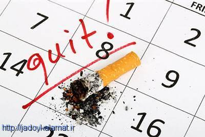 روش ترک سیگار در ماه رمضان - فرصت خوب