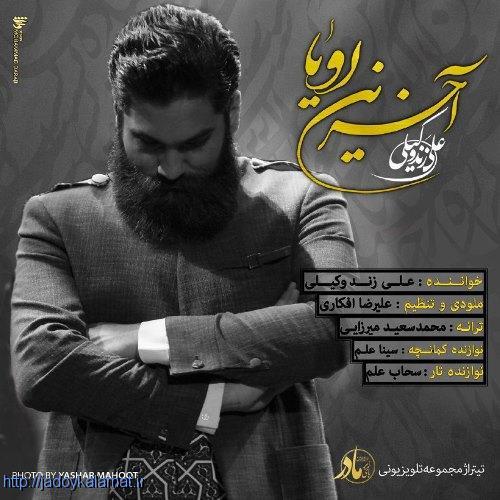 آخرین رویا از علی زند وکیلی - جادوی کلمات