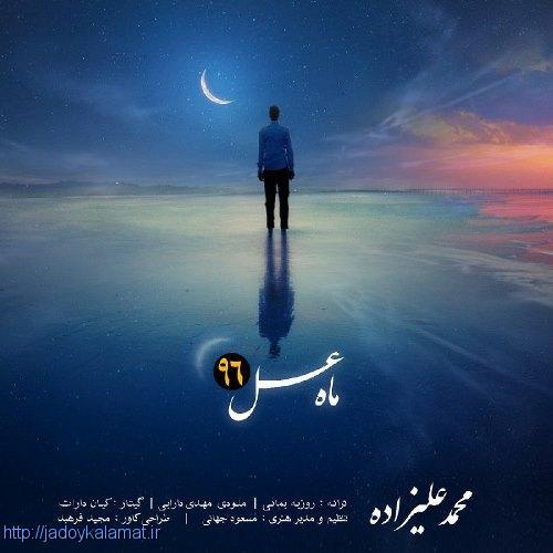 ماه عسل ۹۶ از محمد علیزاده - جادوی کلمات