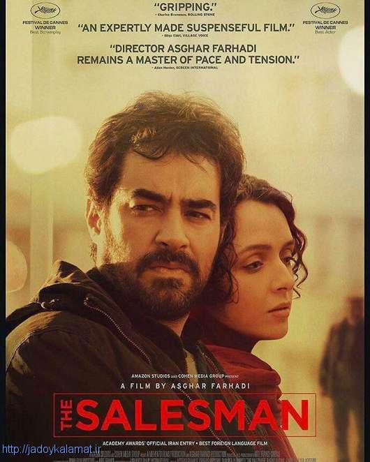 دانلود فیلم ایرانی فروشنده -جادوی کلمات