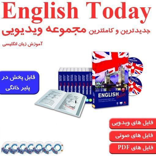 آموزش زبان انگلیسی English today - جادوی کلمات
