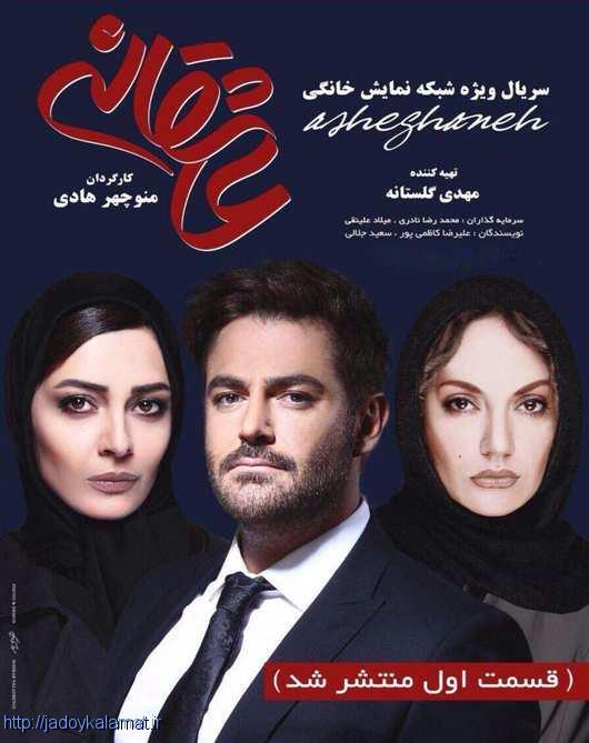 دانلود سریال ایرانی عاشقانه - جادوی کلمات