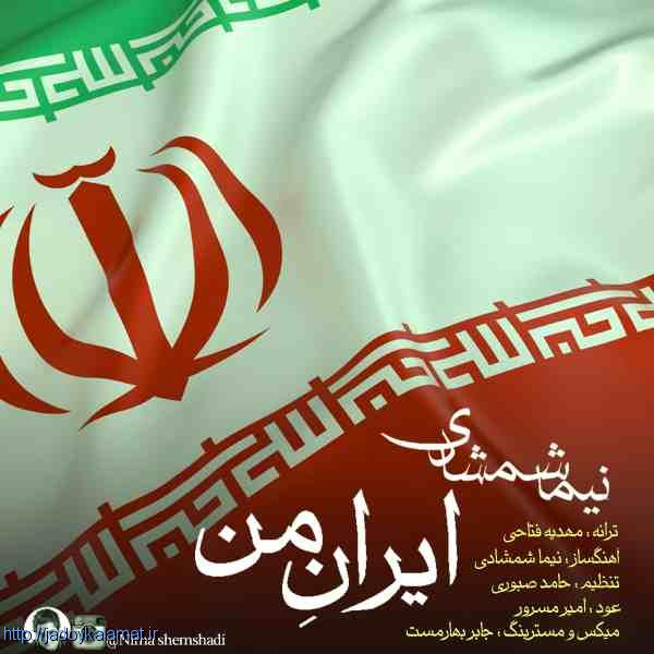 نیما شمشادی در برنامه ماه تمام و آهنگ ایران من