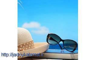 ویژگی های مهم عینک آفتابی استاندارد
